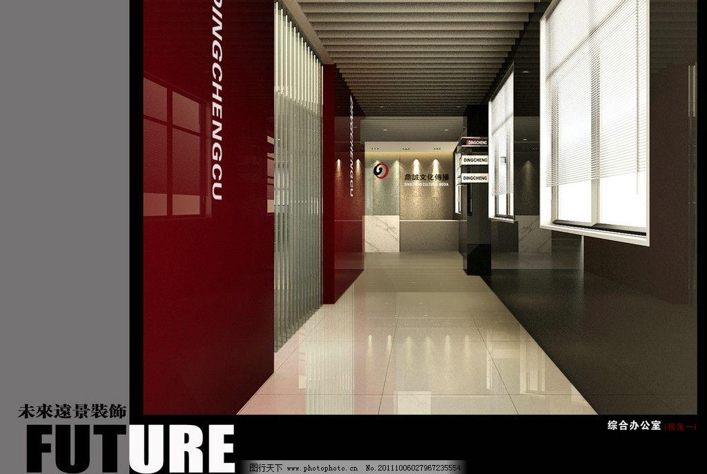 鼎城文化传媒办公室 办公室 过道 室内设计 环境设计 设计 150dpi jpg