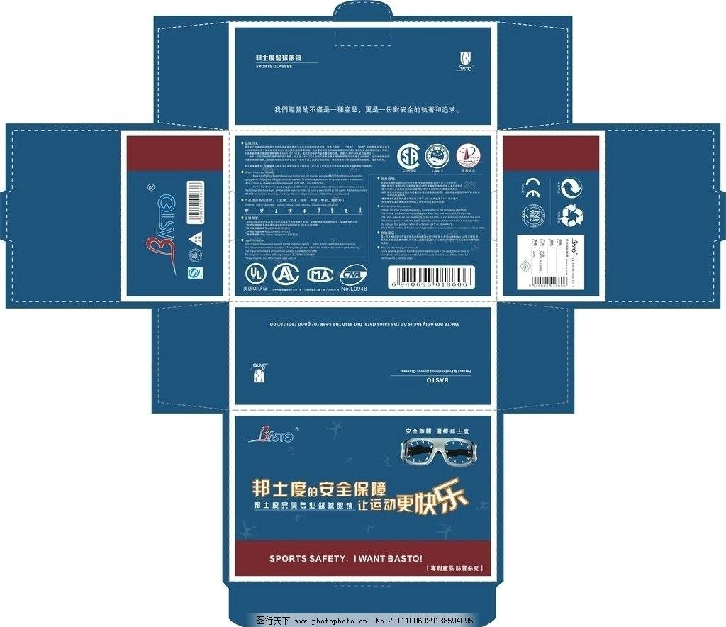 包装盒设计 包装设计 彩盒设计 邦士度包装盒设计 眼镜盒设计 眼镜
