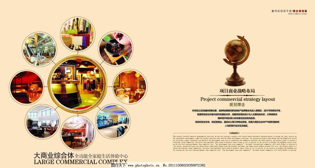 项目规划书单张 彩色 画册 书刊 体验馆 策划 广告设计模板 源文件图片