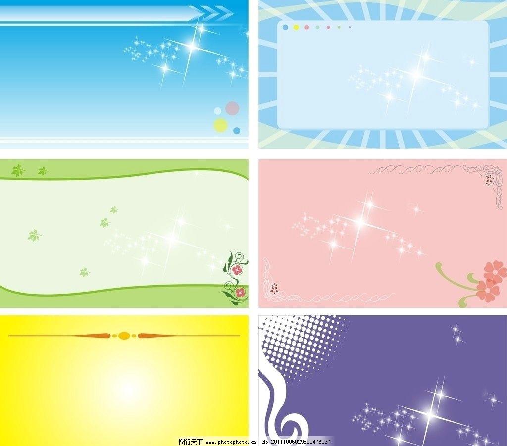 矢量展板素材 展板 矢量素材 可爱 梦幻 花朵 阳光 绿色 闪亮 花边
