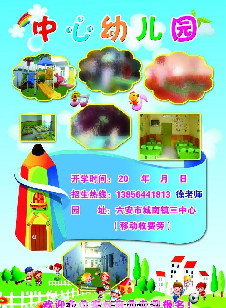 幼儿园 卡通娃娃 草地 小孩 云朵 彩虹 幼儿园宣传 海报设计 广告设计