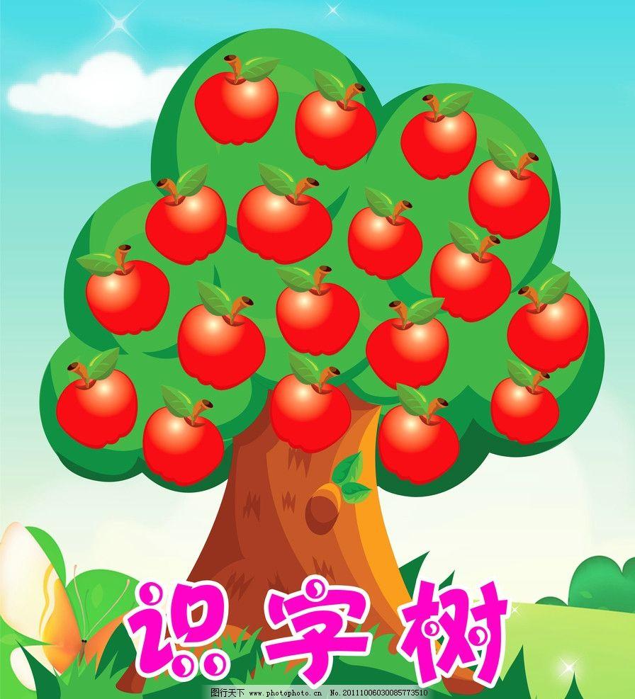 识字苹果树 识字树 苹果树 幼儿园 小朋友 卡通 教学 蓝天 白云 海报