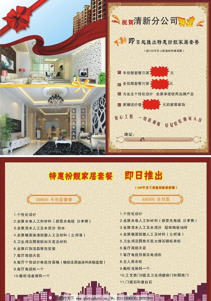 装饰公司宣传单 装修传单 室内设计 宣传单 装饰公司广告 海报 dm宣传