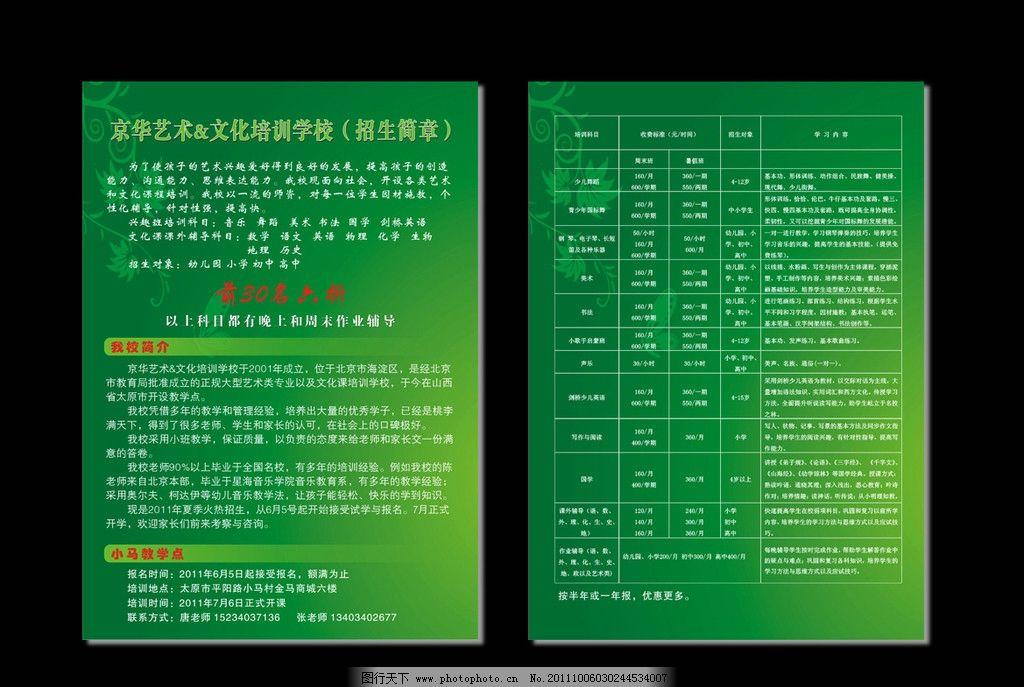彩页 宣传单 招生简章 dm宣传单 设计 彩页设计 广告设计 绿色 背景