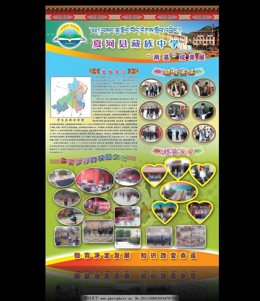 学校版面图片_展板模板_广告设计_图行天下图库