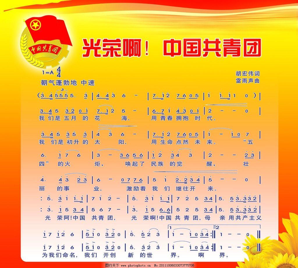中国共青团 团歌