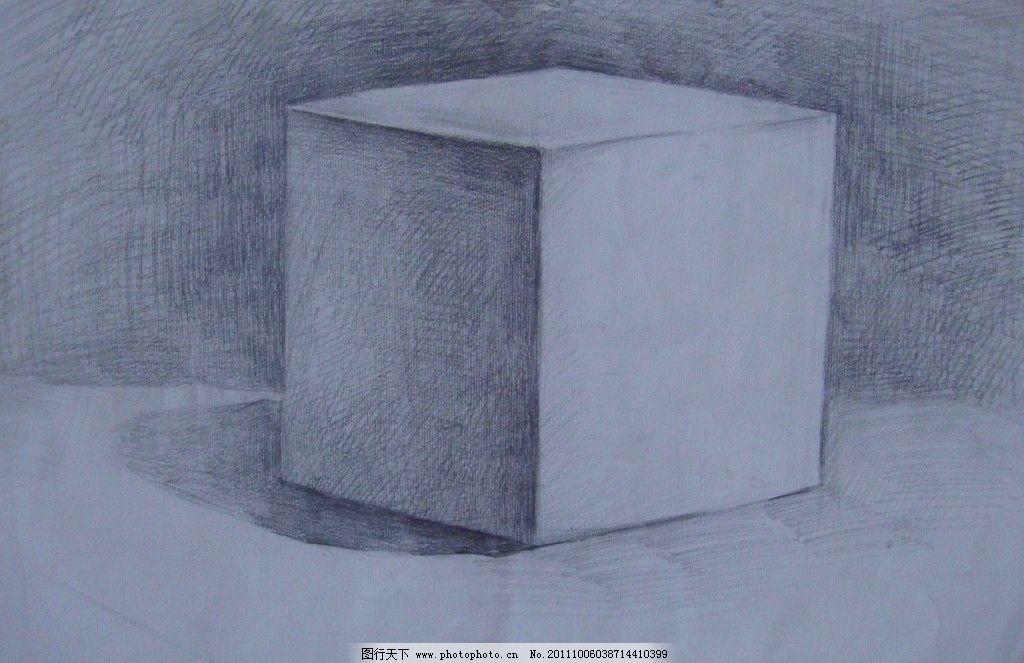 素描 石膏几何体正方体图片