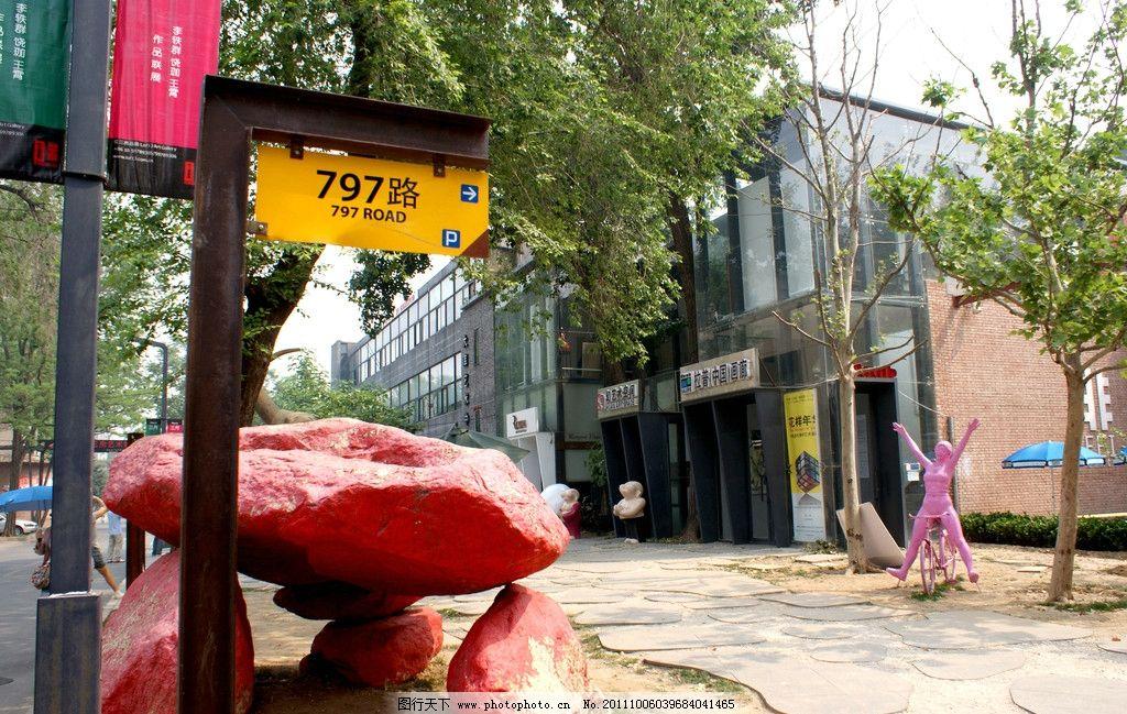 798创意广场图片图片