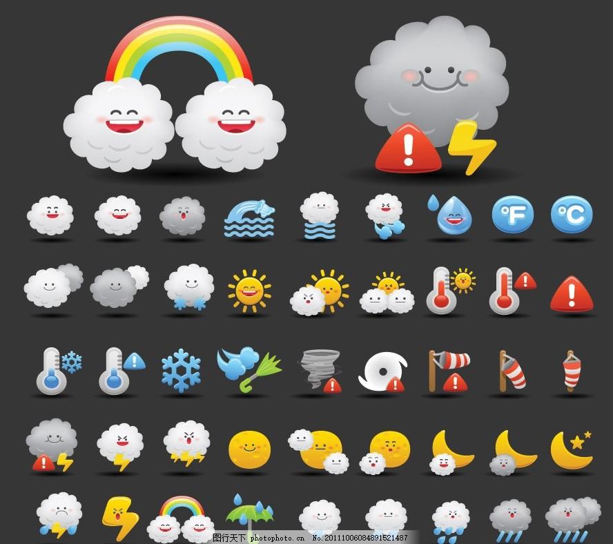 天气图标矢量 预报 可爱 幽默 滑稽 笑脸 表情 彩虹 云彩 云朵