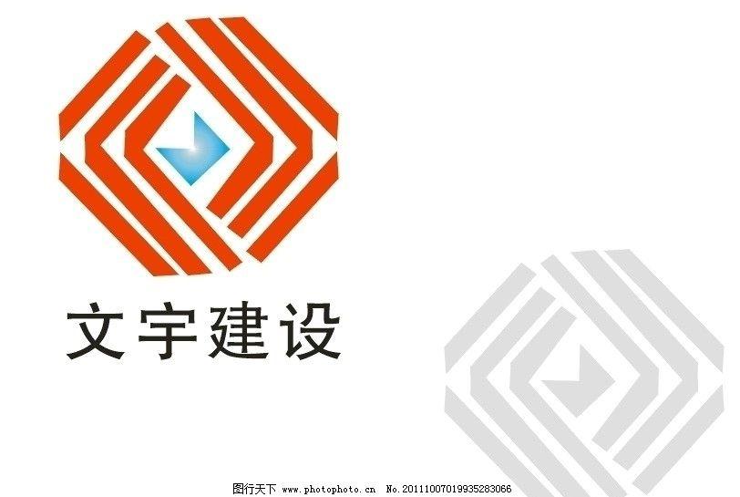 文宇建设 企业logo标志 标识标志图标 矢量 cdr