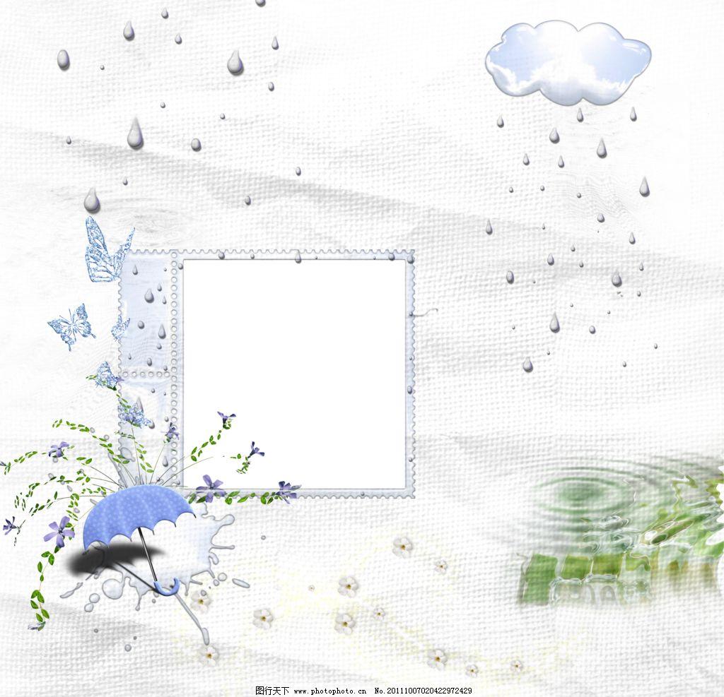 雨滴蝴蝶花藤相框相片背景设计图片_边框相框_底纹_图