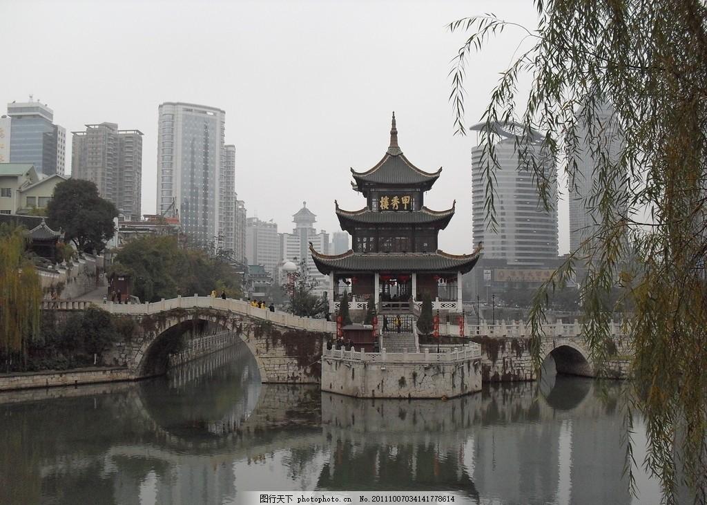 甲秀楼 贵阳 绿水 柳叶 桥 自然风景 旅游摄影 摄影 96dpi jpg