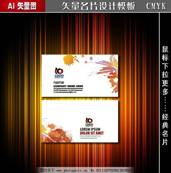 中国风名片 中国风 墨迹 名片 名片设计 名片模板 科技名片 美容美发