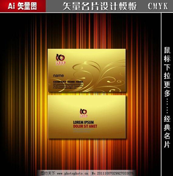 中国风名片 中国风 花纹 金色 墨迹 名片 名片设计 名片模板 科技名片