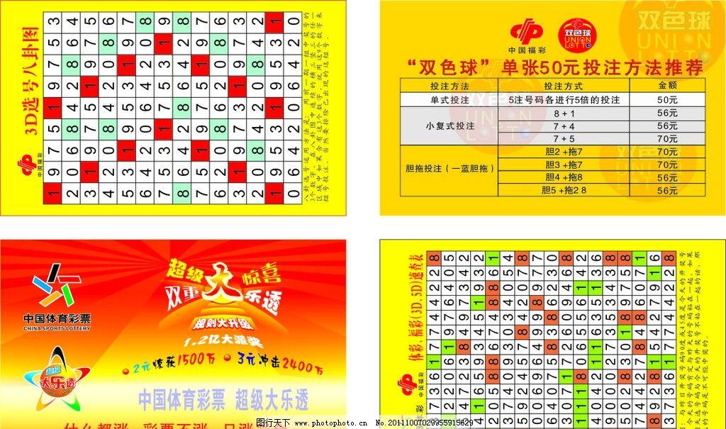 彩票选号卡 双色球 3d选号八卦图 体彩福彩3d5d速查表 体彩速查表