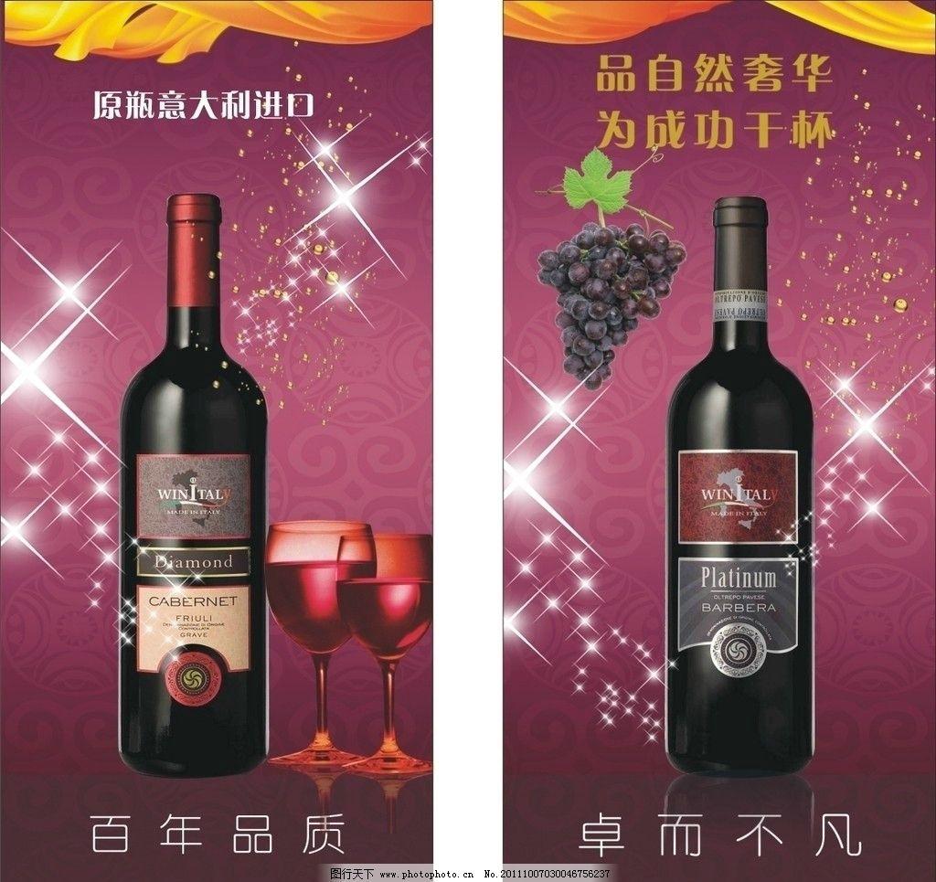 意大利红酒图片