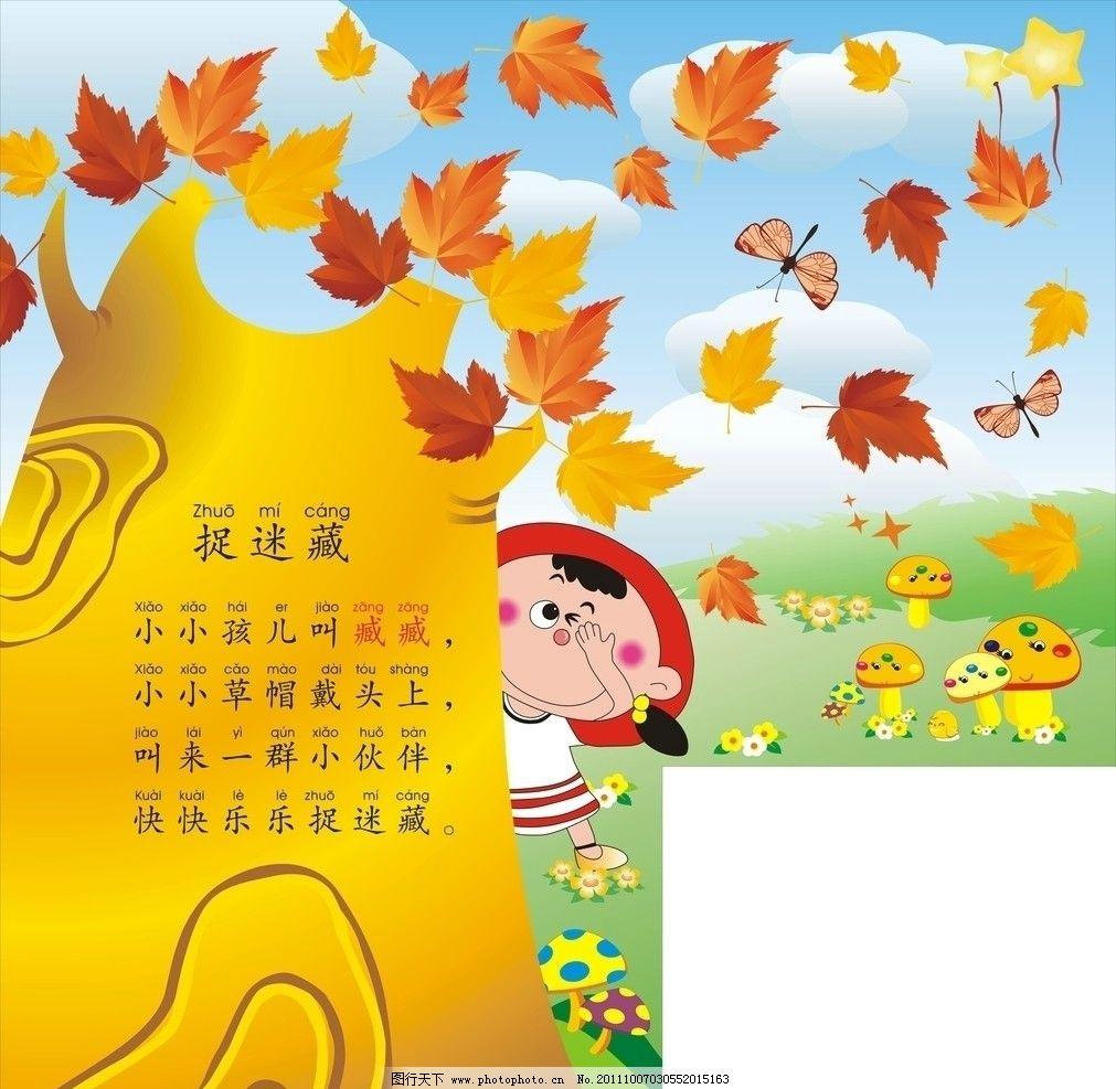枫叶墙画 枫叶 小朋友 幼儿园 墙画 失量 磨菇 眼睛 蓝天 大树 卡通