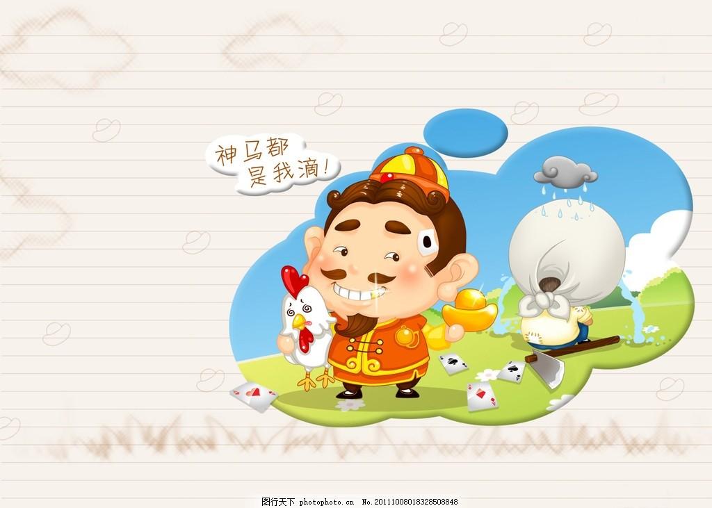 地主 元宝 小鸡 鸡 云 下雨 草地 动漫人物 动漫动画 设计 72dpi jpg