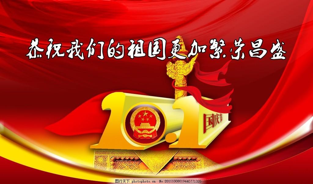 党建 喜庆背景 红色背景 国庆模板 恭祝祖国更加繁荣昌盛