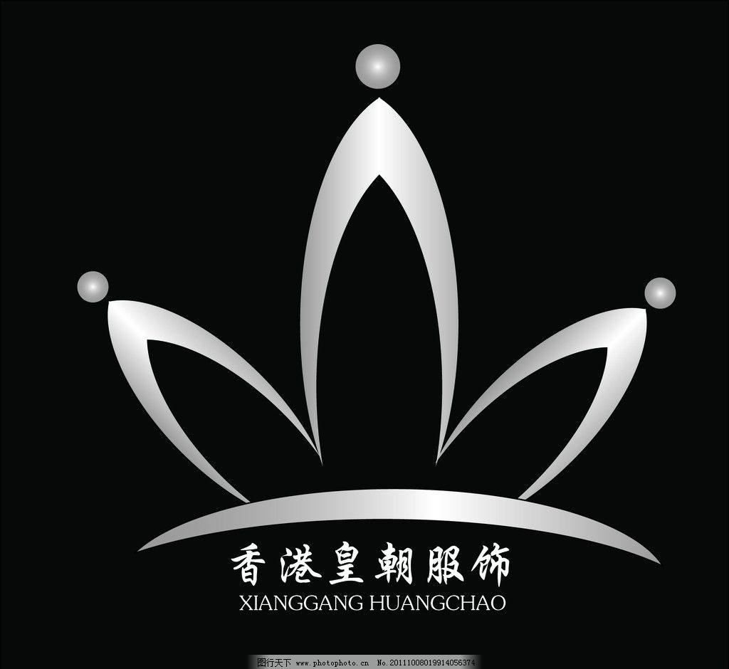 设计图库 标志图标 企业logo标志  服饰logo 香港皇朝 企为logo 服装