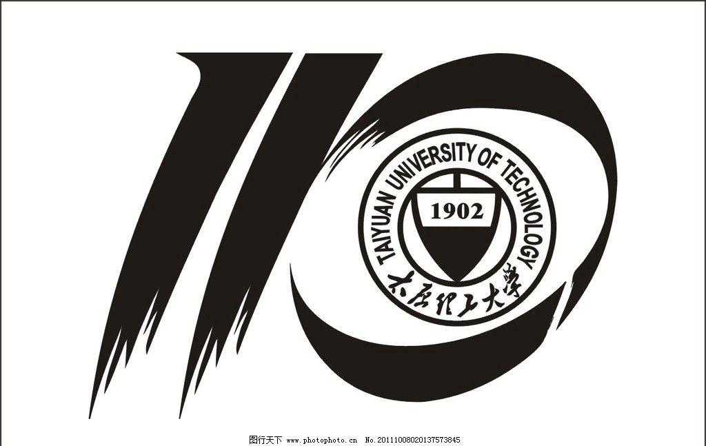 山西大学标志 山西 大学 标志 标识 其他 标识标志图标 矢量 cdr