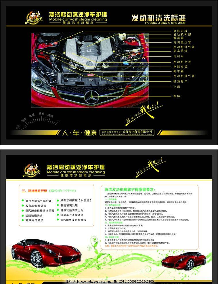 汽车发动机部件指示 蒸汽 洗车 干洗车 蒸洁 清洗标准 车头 引擎盖