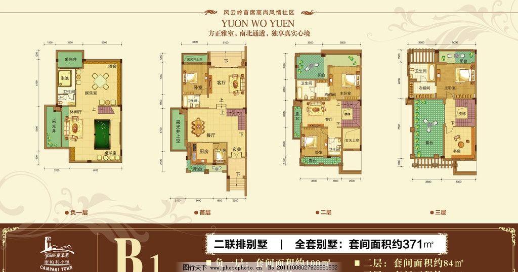 别墅户型图 别墅 户型图 布局 地产 地产平面图 平面图 室内设计 建筑