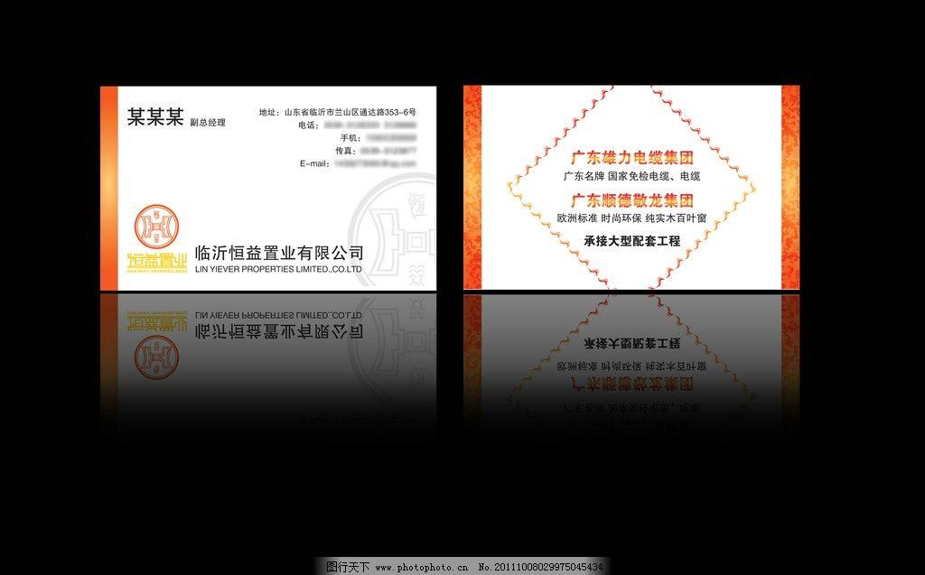 名片设计 花纹 简约明片 简单大方 广告设计模板 源文件