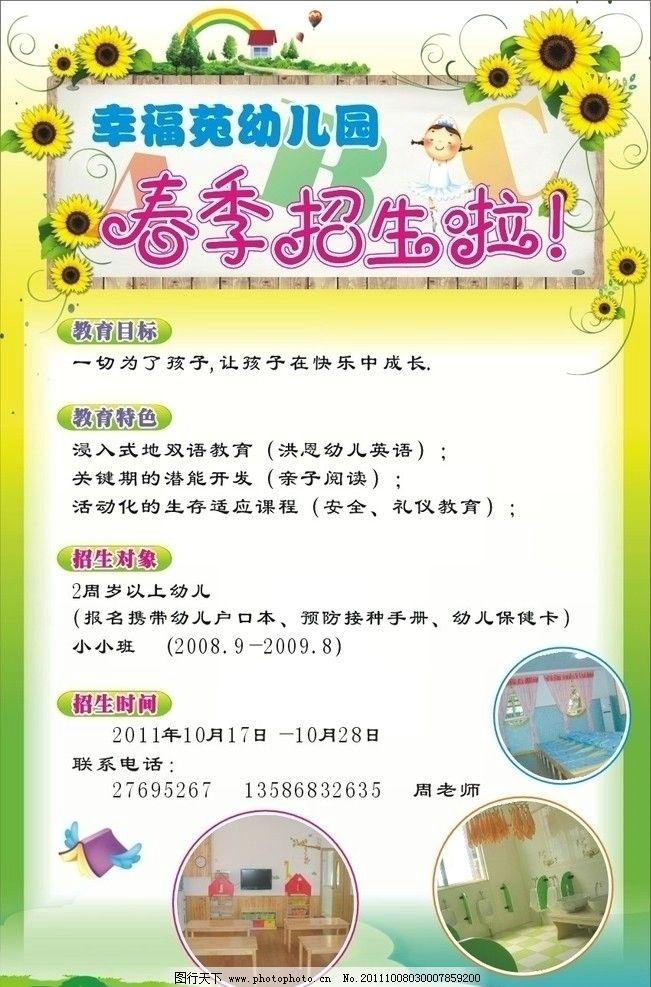 幼儿园招生 春季 向日葵 招生简章 海报 海报矢量 广告设计模板
