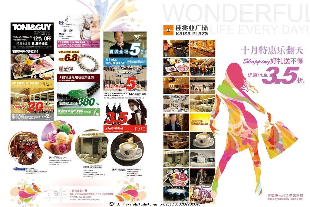 商场宣传单张 促销折页 人物剪影 星星 礼品 广场促销 dm宣传单 广告图片