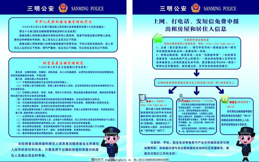 公安互联网宣传展板图片