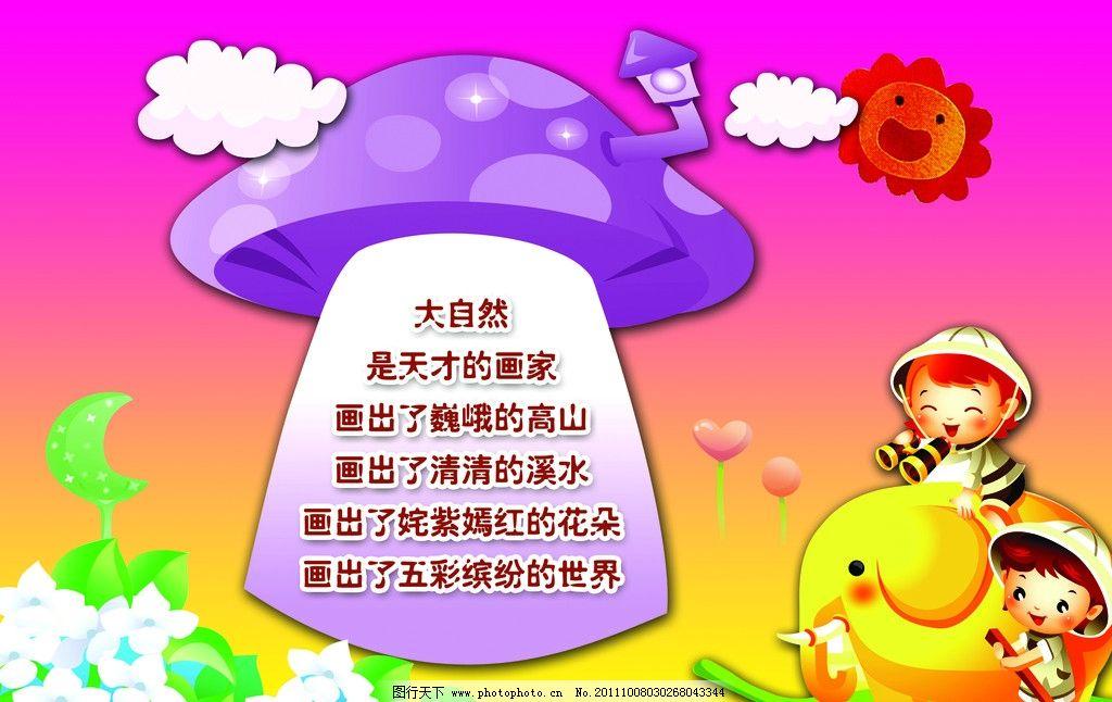 幼儿园展板 红色展板 小朋友 小同学 大象 卡通大象 划船 卡通船