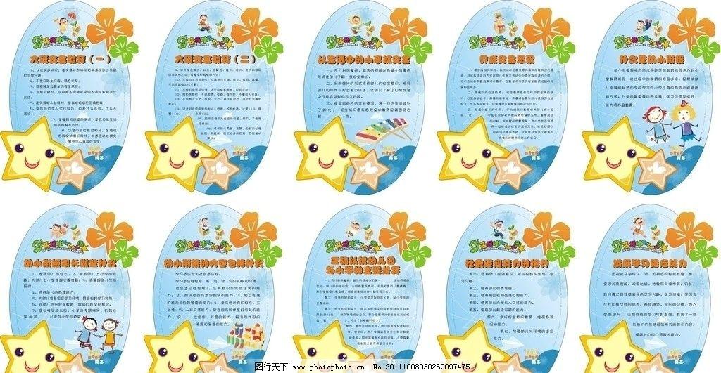 幼儿园制度 制度牌 星星 花朵 蓝色 可爱 好看造型 矢量图片