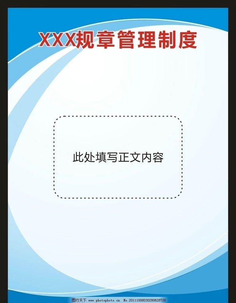 规章 管理制度 展板 模板 工厂制度 工厂 制度 规章制度 兰色展板 兰