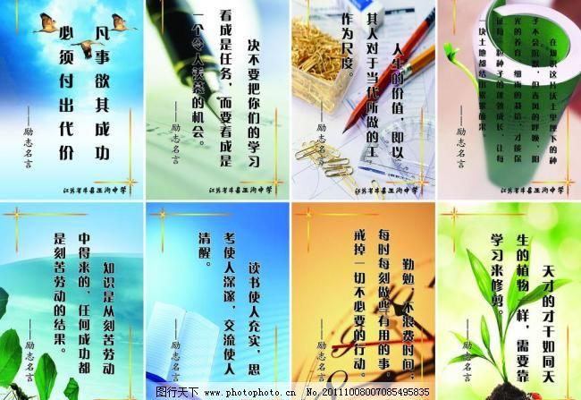 广告设计模板 海报设计 禾苗 蓝天 绿叶 铅笔 励志标语牌 学校海报