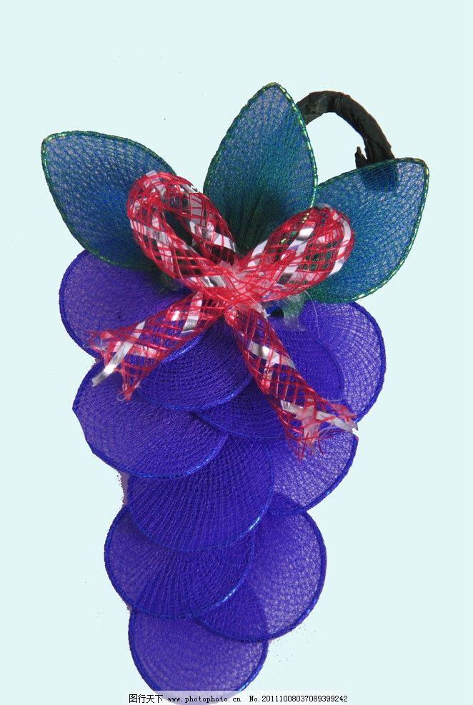 丝网葡萄 丝网花 手工制作 葡萄 丝质 花草 手工丝网花娃娃 生活素材
