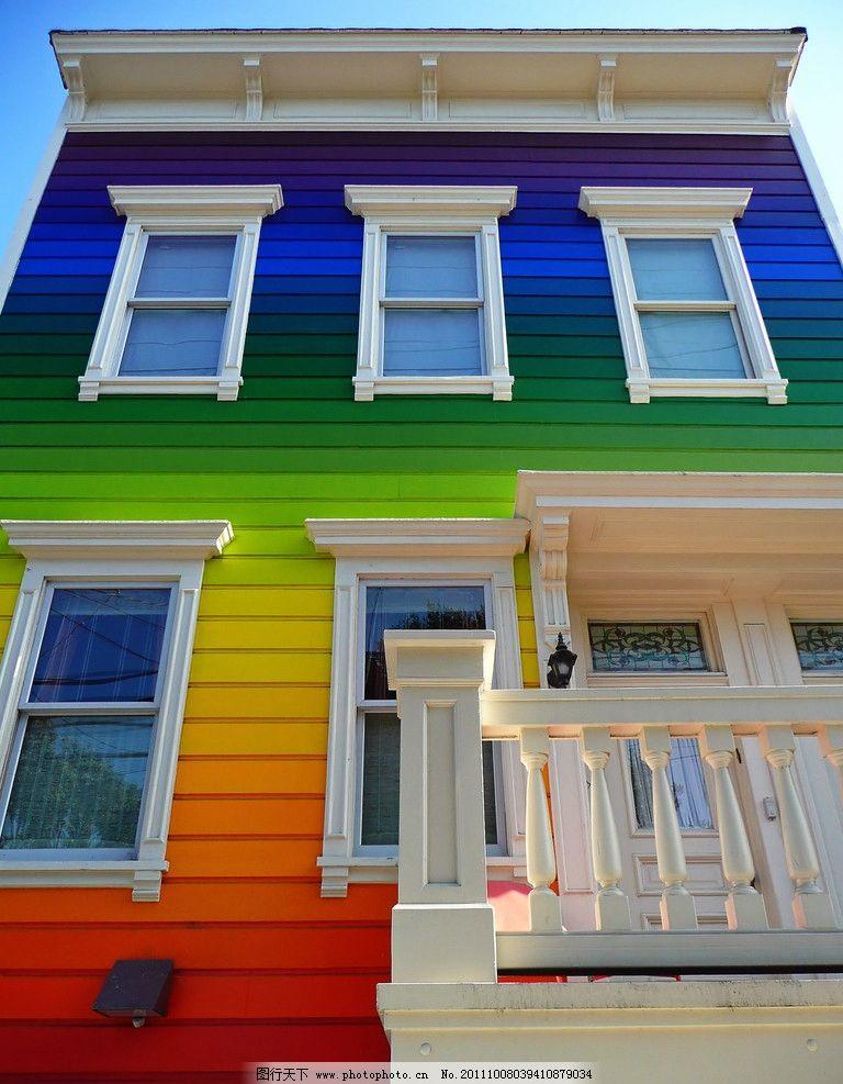 彩色房子图片