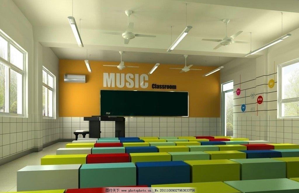 小学音乐教室 音乐 教室 小学 学校 小学教室 室内设计 环境设计 设计图片