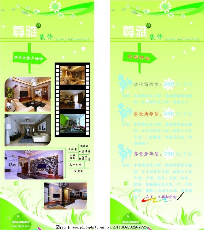 装饰公司易拉宝 易拉宝 绿色 底纹 展板模板 广告设计 矢量 cdr