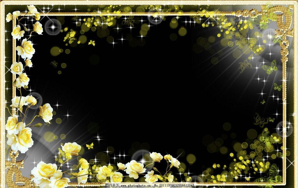 相框 相架 摄影 儿童 梦幻相框 背景边框 背景 相册背景 相册模板