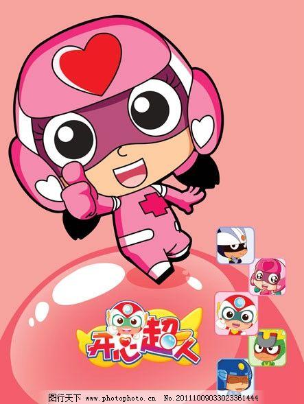 开心超人 开心宝贝 超人 卡通 可爱 动画 本本 本子 设计 素材 psd