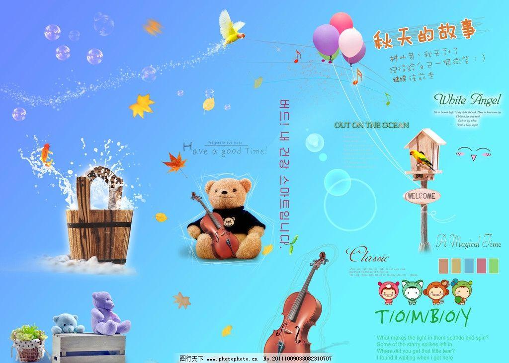 儿童素材 素材 童话 卡通 熊 小提琴 背景 psd分层素材 源文件 300dpi