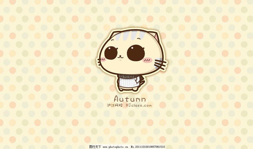 可爱猫猫 萌 漫画 动漫动画