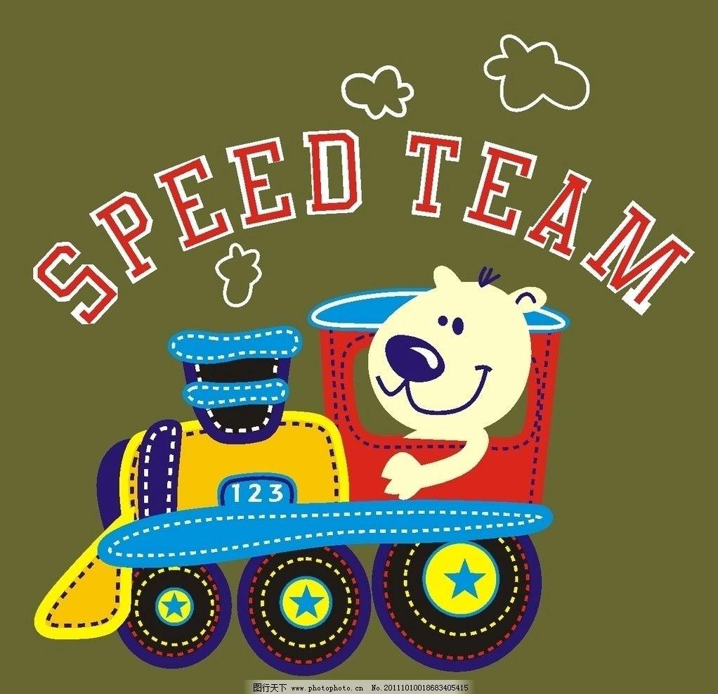 童装印花图案 童装印花 图案 汽车 熊 印花图案 其他 动漫动画 设计