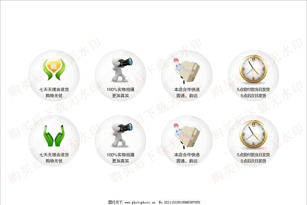 淘宝购物图标图片