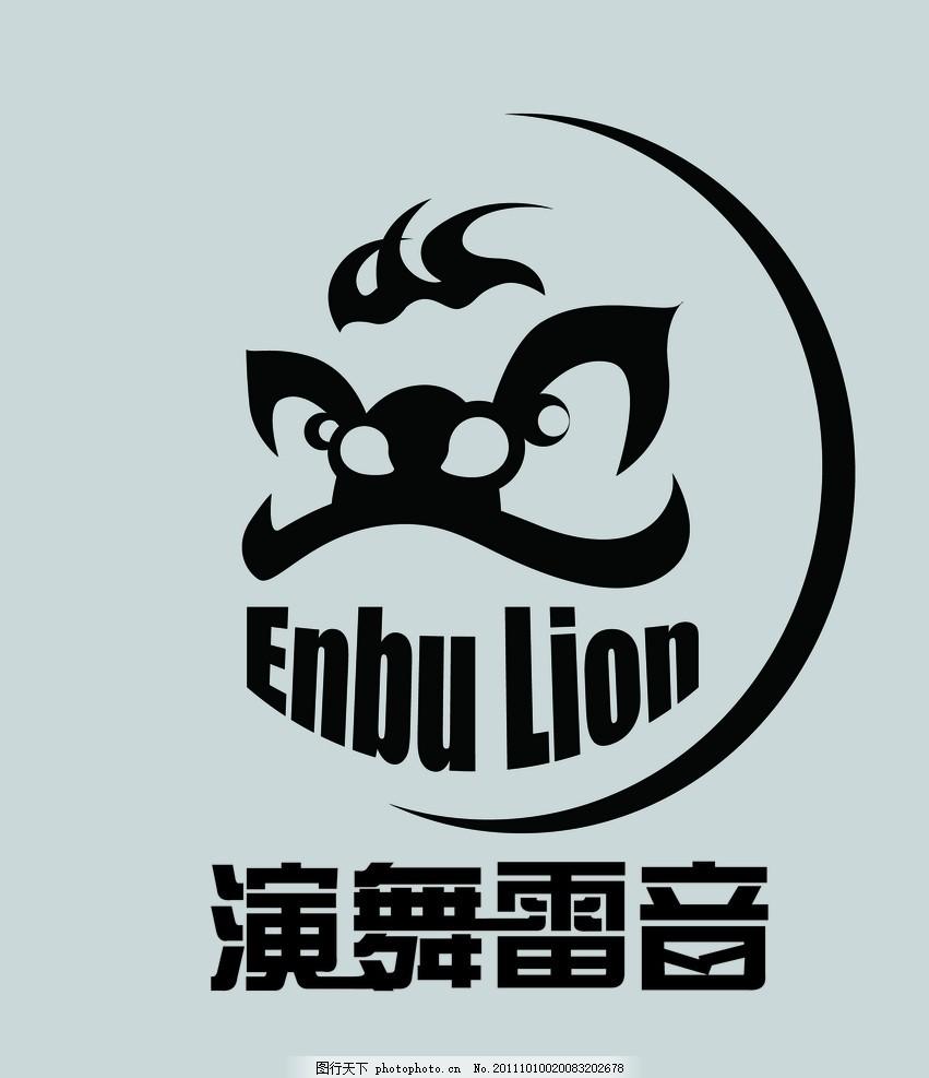 乐队图形设计 乐队标识 舞狮狮造型 简约 字体设计 小图标 标识标志