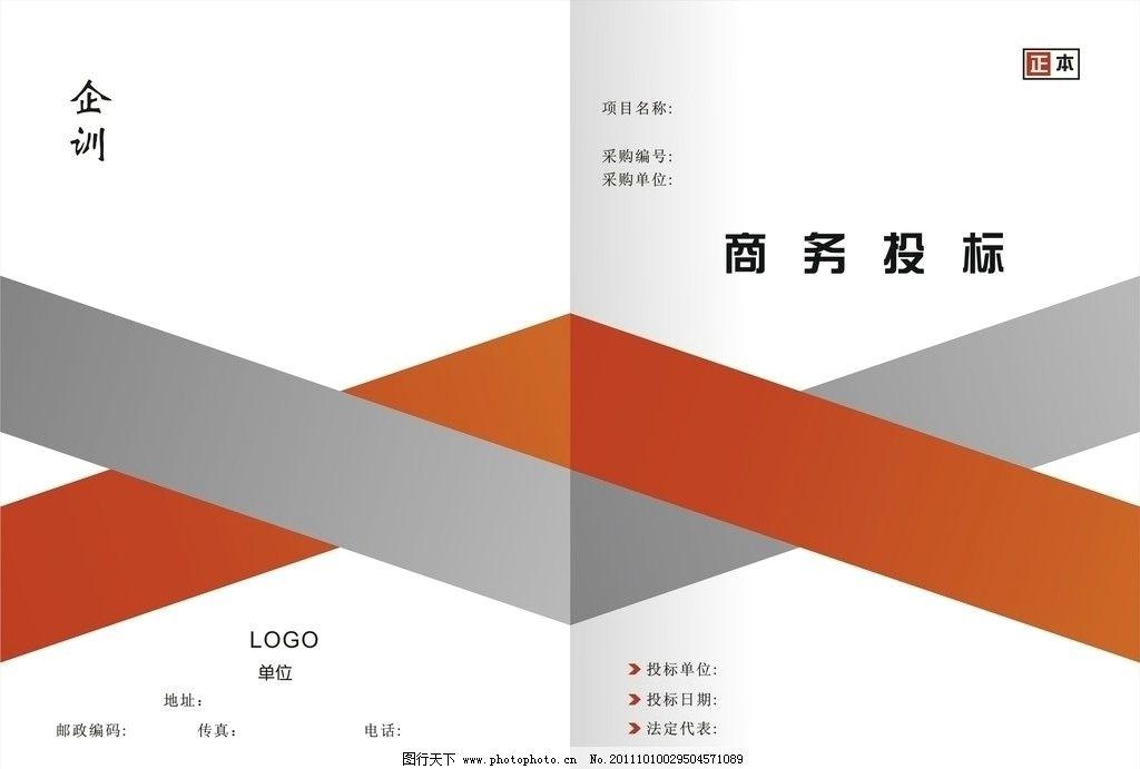 标书封面图片_设计案例_广告设计_图行天下图库