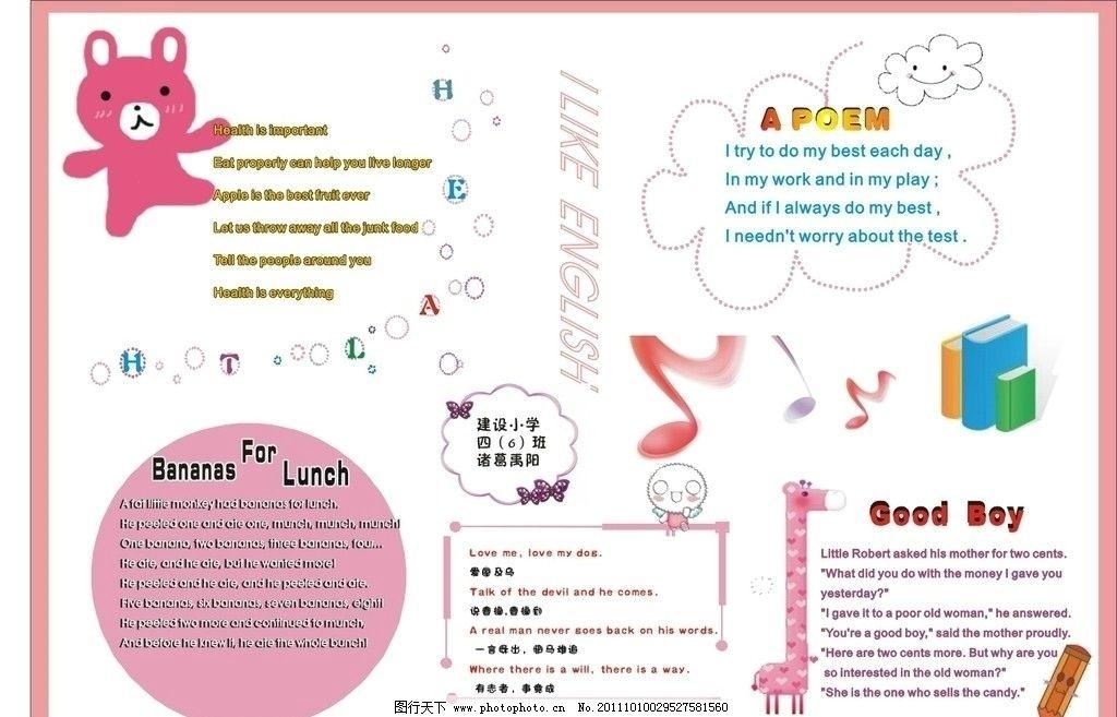 英语手抄报 可爱造型 可爱边框 小学生英语手抄报 学生素材 广告设计
