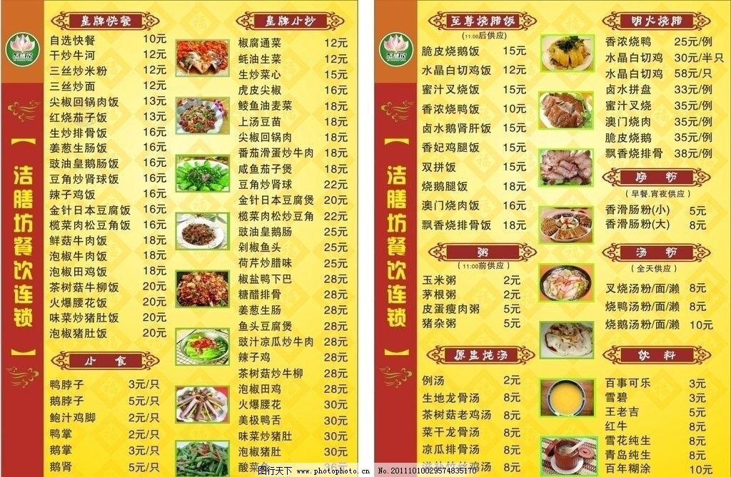 洁膳坊 点菜单 快餐菜单 外卖单 广告设计 矢量 cdr