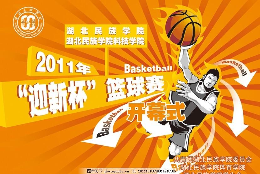 篮球赛海报 动感 时尚 矢量 广告设计模板 源文件